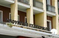 Λειτουργία γραφείου τηλεφωνικής εξυπηρέτησης πολιτών στη Διεύθυνση Ιθαγένειας του Υπ. Εσωτερικών