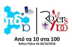 «Από τα 10 στα 100» σε Βόλο & Πήλιο η πανελλήνια δράση του Κλάδου Προσκοπικού Δικτύου