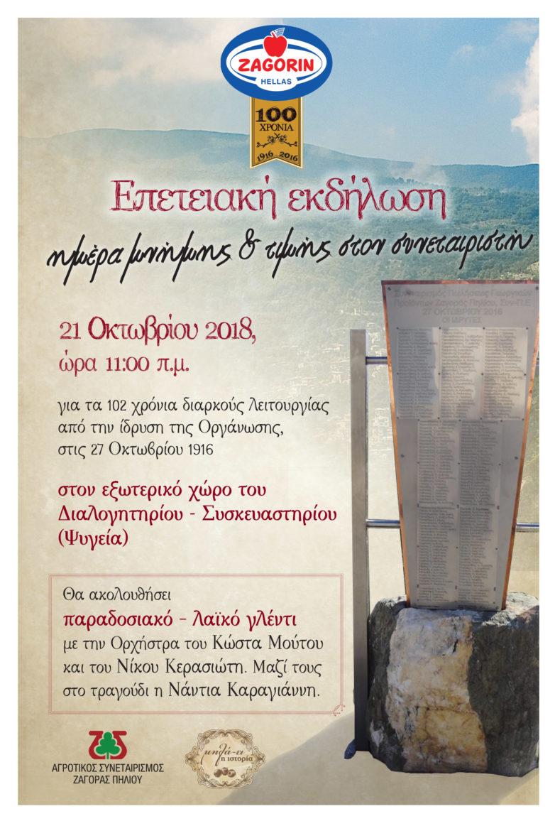 ΖΑΓΟΡΙΝ – 102 χρόνια συνεργατικής δημιουργίας