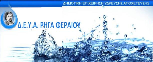Καθαρισμός δεξαμενών ύδρευσης από τη ΔΕΥΑΡΦ