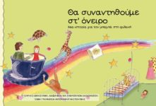 Παιδικό βιβλίο «Θα συναντηθούμε στ' όνειρο – Μια ιστορία για τον μπαμπά στη φυλακή»
