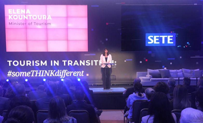 Στρατηγική για την ψηφιακή μετάβαση και την καινοτομία στον ελληνικό τουρισμό