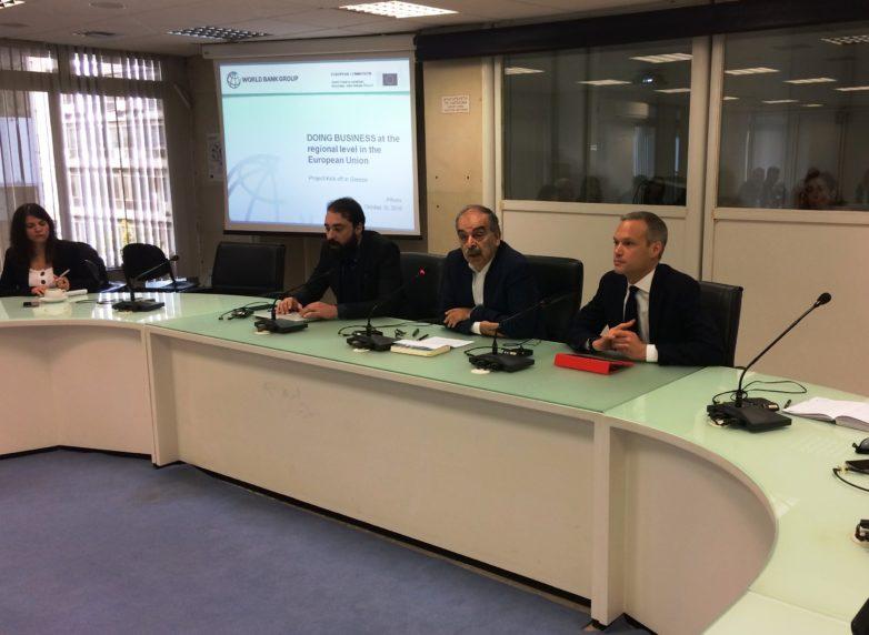 Σύσκεψη για την εκπόνηση μελέτης Subnational Doing Business