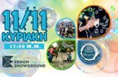 Θεατρικό έργο «Bubble Show» για παιδιά στο συγκρότημα Τσαλαπάτα