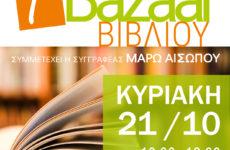 Tο Αρχοντικό Ζαφειρίου ανοίγει και πάλι για να φιλοξενήσει το 7ο  Bazaar βιβλίου