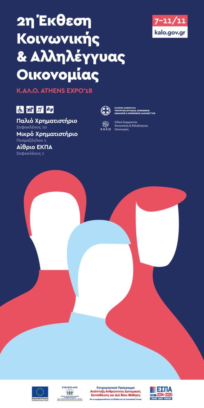 2η Έκθεση Φορέων Κοινωνικής και Αλληλέγγυας Οικονομίας Κ.ΑΛ.Ο. ΑΤΗΕΝS EXPO '18