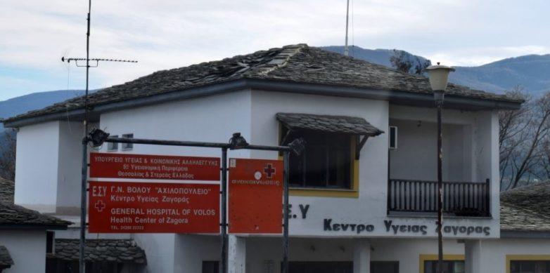 Προκαταρκτική της Εισαγγελίας Βόλου για το Κέντρο Υγείας Ζαγοράς