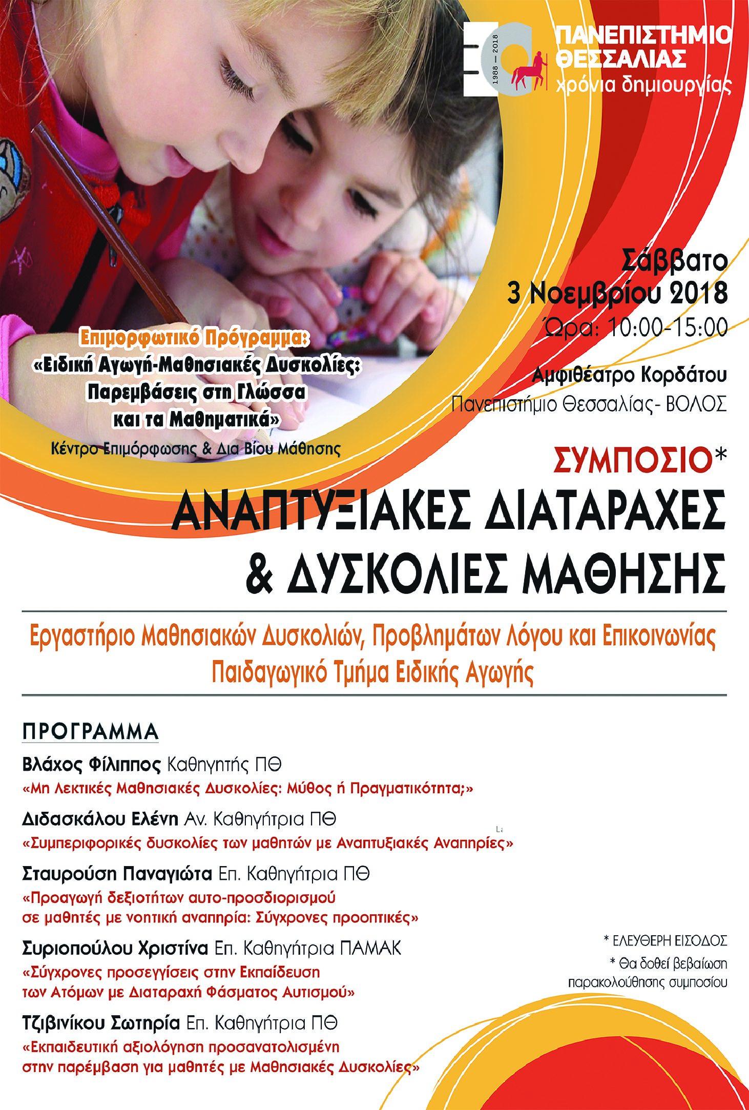 Εκδήλωση από το Π.Θ. για τις αναπτυξιακές διαταραχές και τις δυσκολίες μάθησης