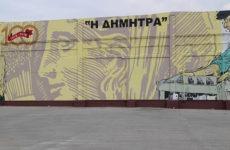 Παρουσίαση δημόσιας τοιχογραφίας του Αγροτικού Οινοποιητικού Συνεταιρισμού Ν. Αγχιάλου «Η ΔΗΜΗΤΡΑ»
