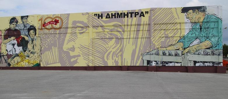 Παρουσίαση τοιχογραφίας του Αγροτικού Οινοποιητικού Συνεταιρισμού Νέας Αγχιάλου  «Η ΔΗΜΗΤΡΑ»