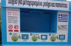 Πρόγραμμα ανακύκλωσης ενδυμάτων-υποδημάτων στον Δήμο Ρήγα Φεραίου