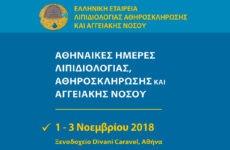 Αθηναϊκές Ημέρες Λιπιδιολογίας, Αθηροσκλήρωσης και Αγγειακής Νόσου