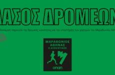 Tο «ΔΑΣΟΣ ΤΩΝ ΔΡΟΜΕΩΝ» («Runners Forest») πριν τον Μαραθώνιο