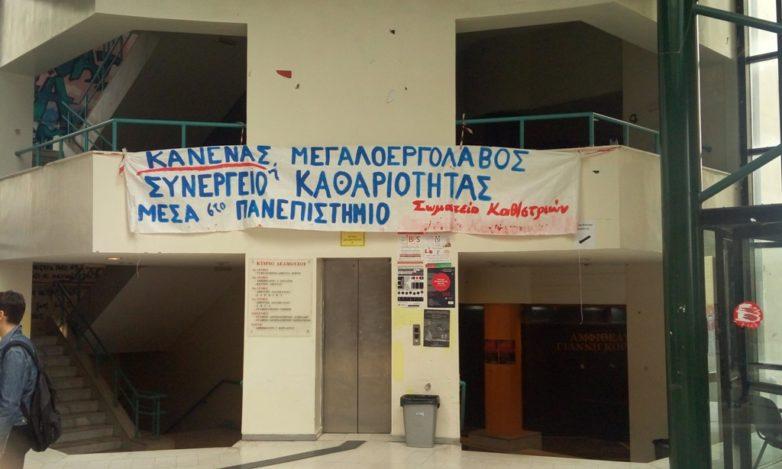 Σε σαρανταοκτάωρη απεργία το Σωματείο Καθαριστριών-ων Ν. Μαγνησίας