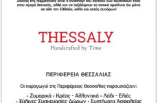 Συμμετοχή της Περιφέρειας Θεσσαλίας στη Market Expo