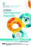Ετήσια Επιστημονική Διημερίδα Οφθαλμολογικής Εταιρείας Κεντρικής Ελλάδος (Ο.Ε.Κ.Ε.)