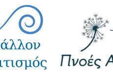 Περιβάλλον και Πολιτισμός: «Πνοές Ανέμων»