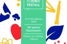 Π.Θ.:Ξεκινά την Πέμπτη το 1ο φεστιβάλ Επιστήμης και Καινοτομίας Θεσσαλίας