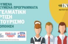 Eπιδοτούμενα προγράμματα εξειδικευμένης επαγγελματικής κατάρτισης στον κλάδο του τουρισμού