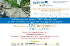 Πρώτη διαβούλευση του έργου MED Greenhouses στη Γεωπονική του Π.Θ.