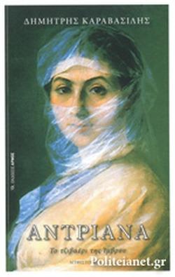 Παρουσίαση του βιβλίου «Αντριάνα, το τζιβαέρι της Ίμβρου» στον «Άγιο Ιωσήφ»