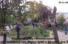 Ξεράθηκαν τα δέντρα  στην οδό Καραμπατζάκη
