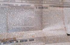Βαριά η πολιτιστική κληρονομιά του Φιλοπρόοδου Συλλόγου Νέας Αγχιάλου