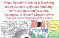 Εκπαιδευτικά σεμινάρια ευαισθητοποίησης και πρόληψης του σχολικού εκφοβισμού (Bullying)