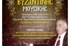 Το 10ο Φεστιβάλ Βυζαντινής Μουσικής στον Βόλο