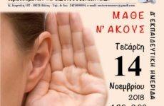 Εκπαιδευτική ημερίδα του «Εσταυρωμένου», «Μάθε ν' ακούς»