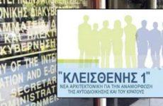 Συμμετοχή Δημοτικής Αρχής Ρήγα Φεραίου σε ημερίδα για το Πρόγραμμα Κλεισθένη