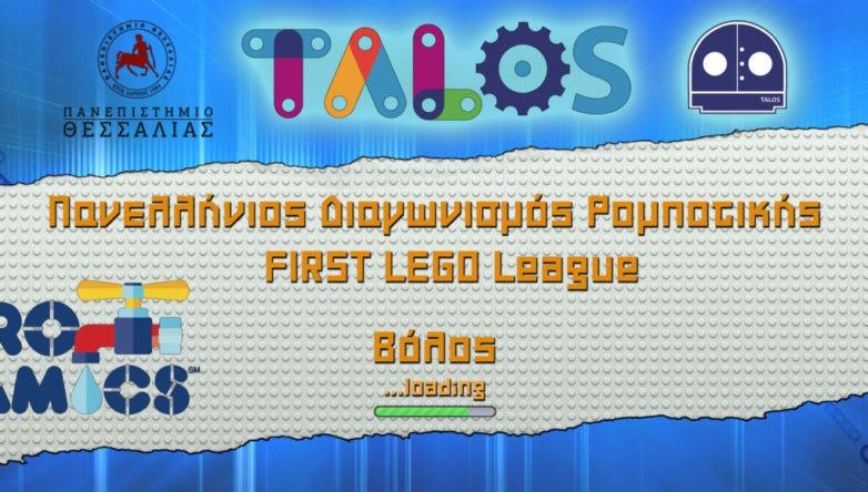 Πανελλήνιος διαγωνισμός Ρομποτικής Έρευνας και Καινοτομίας FLL