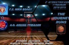 Τον Αίολο Τρικάλων αντιμετωπίζουν οι γυναίκες της Νίκης Βόλου στο μπάσκετ