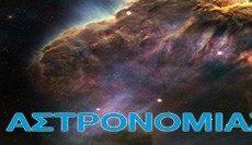 Η Αστρονομία σαγηνεύει τους μαθητές