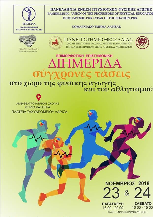 Διημερίδα γυμναστών στη Λάρισα