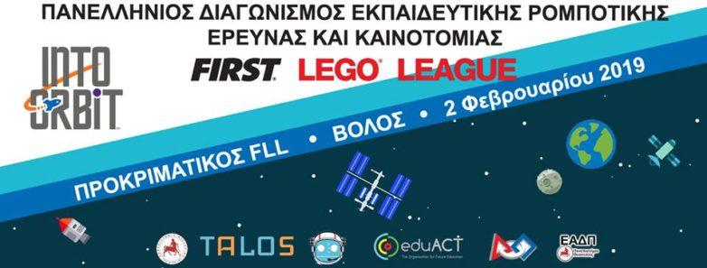 Πανελλήνιος διαγωνισμός ρομποτικής έρευνας και καινοτομίας από το Πανεπιστήμιο Θεσσαλίας