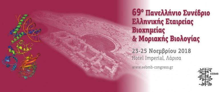 Πανελλήνιο Συνέδριο της Ελληνικής Εταιρείας Βιοχημείας και Μοριακής Βιολογίας (ΕΕΒΜΒ)