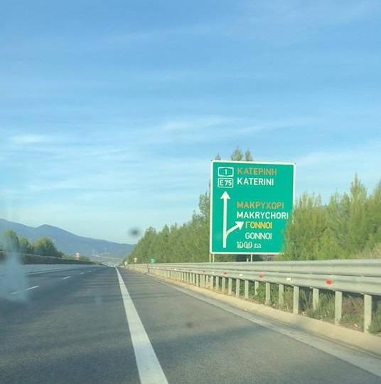 Απαγόρευση κυκλοφορίας φορτηγών αυτοκινήτων σε τμήματα του αυτοκινητοδρόμου Α.Θ.Ε.