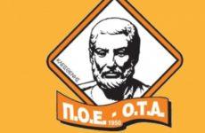 Η κυβέρνηση υποχώρησε στην ΠΟΕ-ΟΤΑ