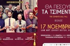 Θα Πέσουν τα Τσιμέντα (stand up), Σαββατο 17/11 στο Βόλο