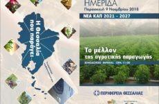 Ημερίδα για το μέλλον της αγροτικής παραγωγής και τη νέα ΚΑΠ στη Λάρισα