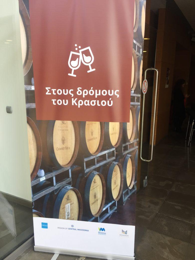WINE & CURRANT MARKETING FORUM για την προώθηση των ελληνικών κρασιών και της σταφίδας στη γερμανική αγορά