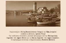 Οι Σοφαδίτες Μαγνησίας παρουσιάζουν το ημερολόγιό τους