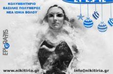 «Πρεμιέρα» αύριο για τα Νικητήρια στο κλειστό κολυμβητήριο «Βασίλειος Πολύμερος»