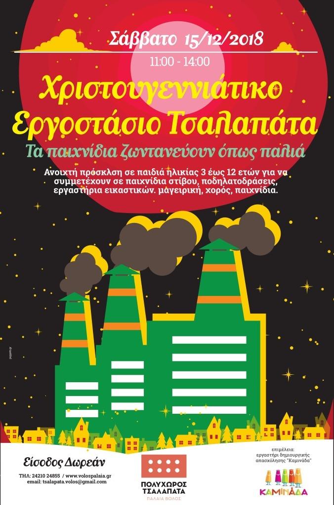 «Χριστουγεννιάτικο Εργοστάσιο Τσαλαπάτα»: Δωρεάν δράσεις για παιδιά