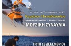 Εκδήλωση για την Παγκόσμια Ημέρα Μετανάστη στο  Πνευματικό Κέντρο της ΙΜΔ