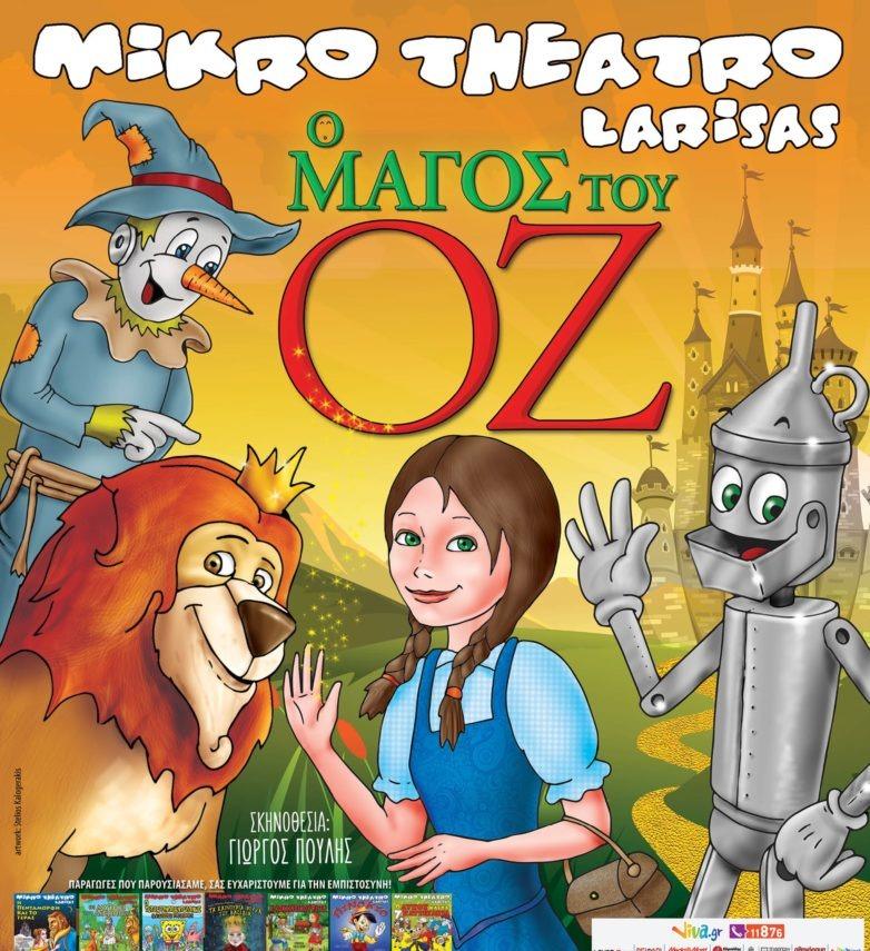 Στον Βόλο το Μικρό Θέατρο Λάρισας & «Ο Μάγος του Οζ»