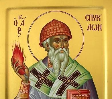 Μνήμη Αγίου Σπυρίδωνος