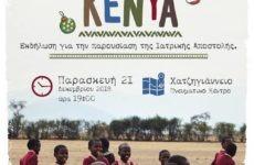 """Εκδήλωση στη Λάρισα  """"Μια Χριστουγεννιάτικη αγκαλιά για την Κένυα"""""""