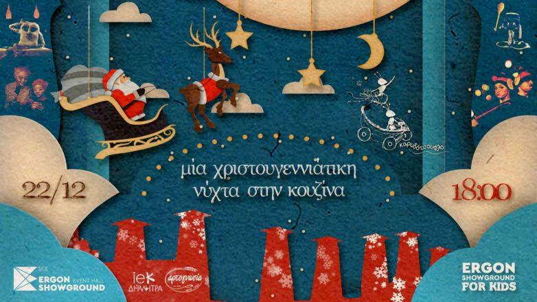 «Μια Χριστουγεννιάτικη νύχτα στην κουζίνα» στο Ergon Showground